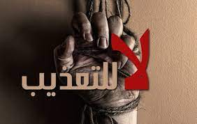 Photo of تظاهرة ومسيرة في العاصمة بمناسبة اليوم العالمي لمساندة ضحايا التعذيب