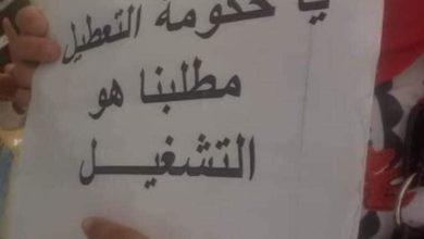 Photo of معطلون أمام القضاء على خلفية تحرك احتجاجي