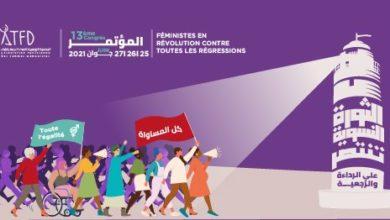 Photo of نائلة الزغلامي رئيسة جديدة للجمعية التونسية للنساء الديمقراطيات