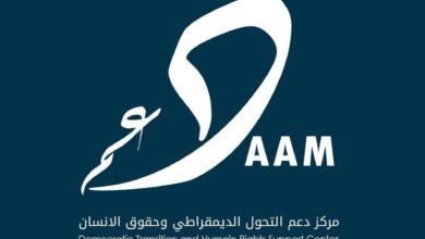 """Photo of منتدى 'دعم"""" يتطرق الى مسألة الحقوق الاقتصادية و الاجتماعية في المنطقة العربية"""