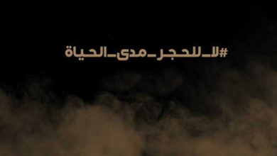 "Photo of ""لا للحجر مدى الحياة ""حملة لمناصرة مجتمع الم-ع في تونس"