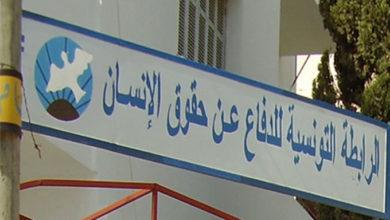 Photo of رابطة حقوق الاتسان تضع رقما مفتوحا للتبليغ ضد الانتهاكات