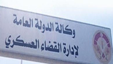 Photo of وكالة الدولة العامة للقضاء العسكري :ياسين العياري في السجن تنفيذا لحكم بات