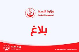 Photo of وزارة الصحة تصدر بلاغا للمواطنين