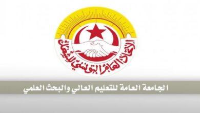 Photo of جامعة التعليم العالي تحمل سلطة الاشراف مآل ملف الجامعة الفرنسية التونسية