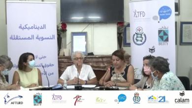 Photo of مذكرة نسوية موجهة إلى رئيس الجمهورية والأحزاب والهيئات والمنظمات من أجل ضمان حقوق النساء التونسيات