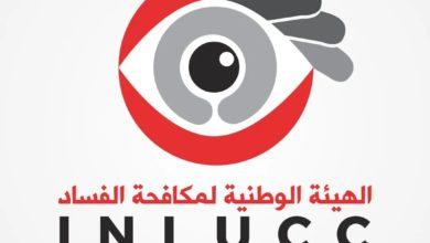 Photo of الأمن يطلب إخلاء مقر الهيئة الوطنية لمكافحة الفساد