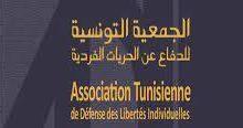 Photo of الجمعية التونسية للدفاع عن الحريات الفردية تقدم تقريرا حول وضعية الحقوق المدنية و السياسية زمن الحالة الاستثنائية