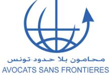 "Photo of توصيات منظمة ""محامون بلا حود"" بخصوص مقترح رئيس الدولة اجراء صلح جزائي"