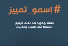 Photo of الكريديف يسلّط الضوء على  العنف الرمزي المسلّط ضد النساء والفتيات
