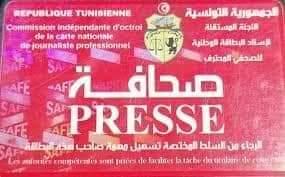 Photo of نقابة الصحفيين تحذر من انتحال صفة الصحفي